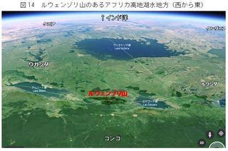ルウェンゾリ山2.JPG