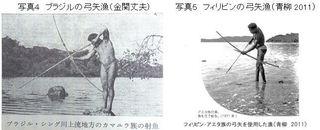 弓矢漁.JPG