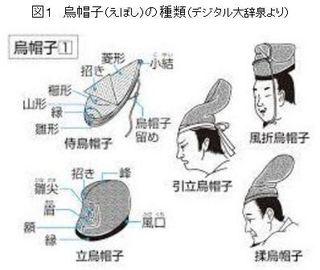 烏帽子.JPG